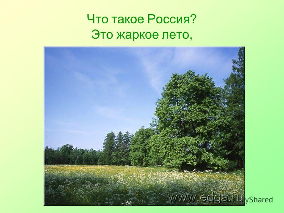 Что такое Россия? Это жаркое лето,