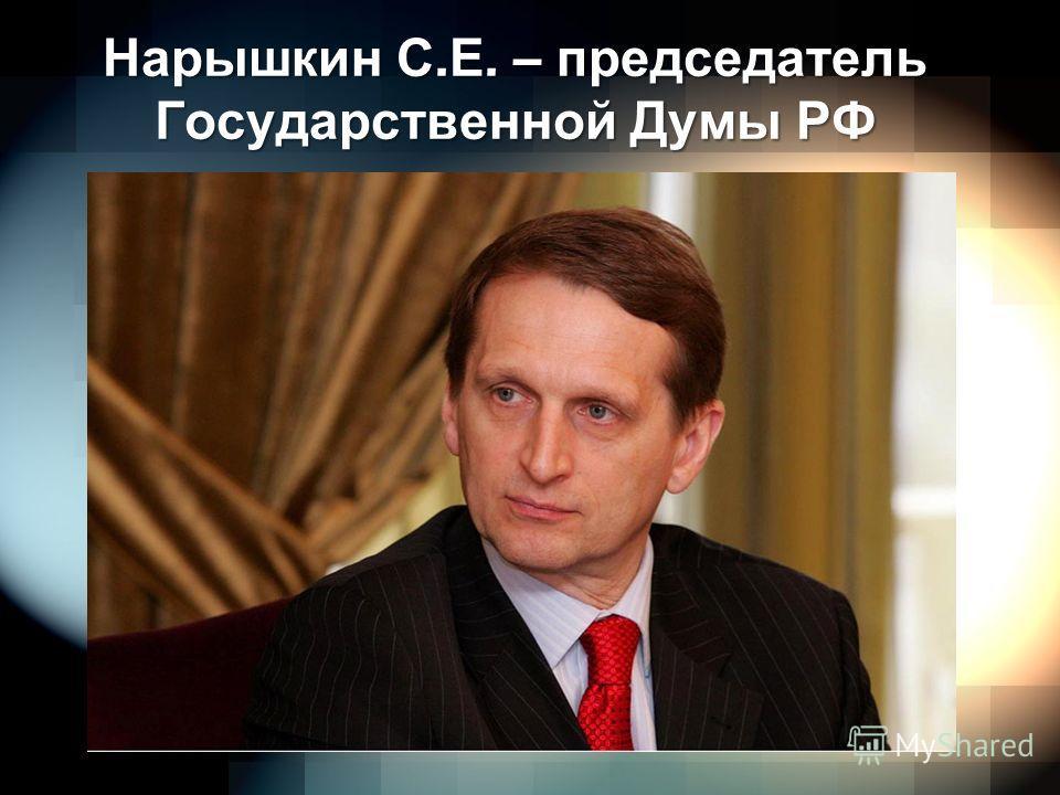 Нарышкин С. Е. – председатель Государственной Думы РФ