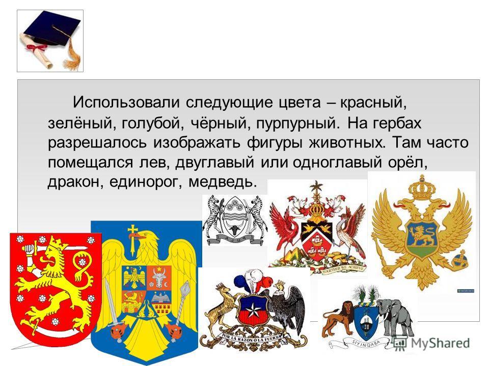 Использовали следующие цвета – красный, зелёный, голубой, чёрный, пурпурный. На гербах разрешалось изображать фигуры животных. Там часто помещался лев, двуглавый или одноглавый орёл, дракон, единорог, медведь.