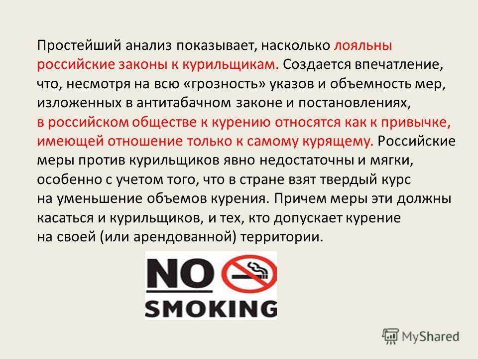 Простейший анализ показывает, насколько лояльны российские законы к курильщикам. Создается впечатление, что, несмотря на всю «грозность» указов и объемность мер, изложенных в антитабачном законе и постановлениях, в российском обществе к курению относ