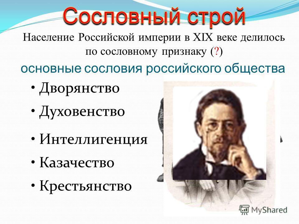 Крестьянство Население Российской империи в XIX веке делилось по сословному признаку (?) основные сословия российского общества Казачество Дворянство Духовенство Интеллигенция