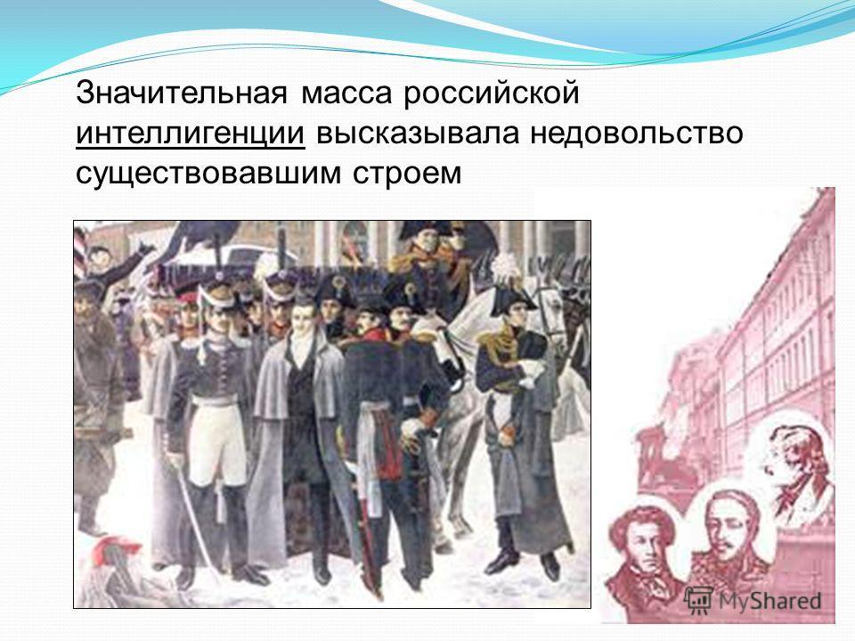 Значительная масса российской интеллигенции высказывала недовольство существовавшим строем