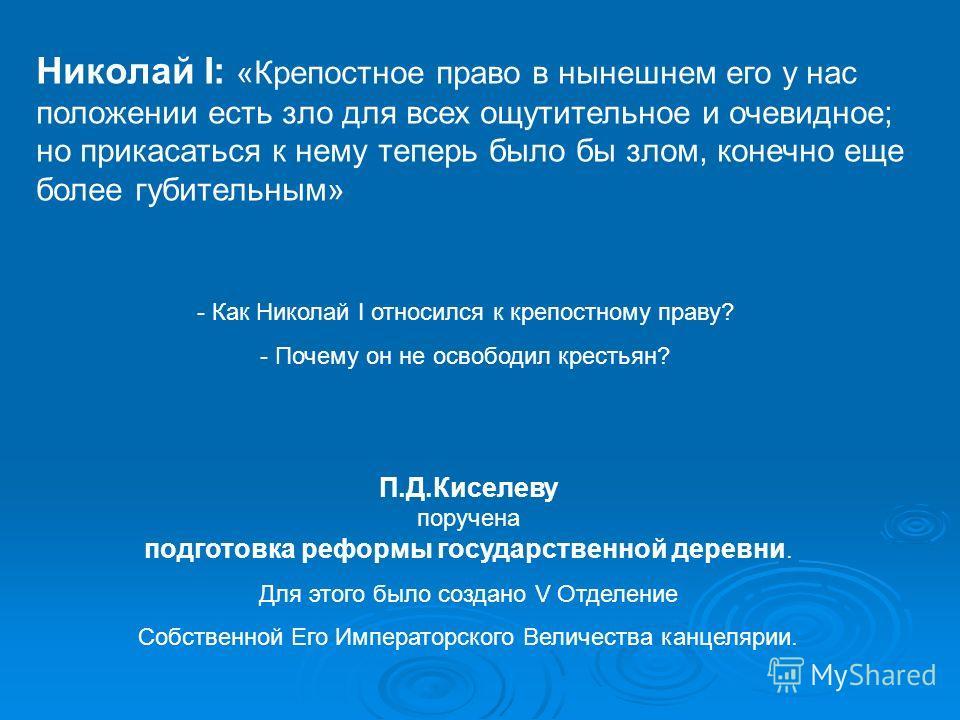 Цензура – система государственного надзора за печатью, проверка материалов, готовящихся к публикации. 1826 г. – «Устав о цензуре», названный «чугунным». - Как вы думаете, о каких событиях российской и зарубежной истории было запрещено писать (упомина
