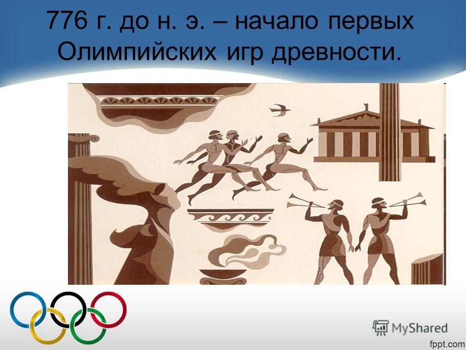 776 г. до н. э. – начало первых Олимпийских игр древности.