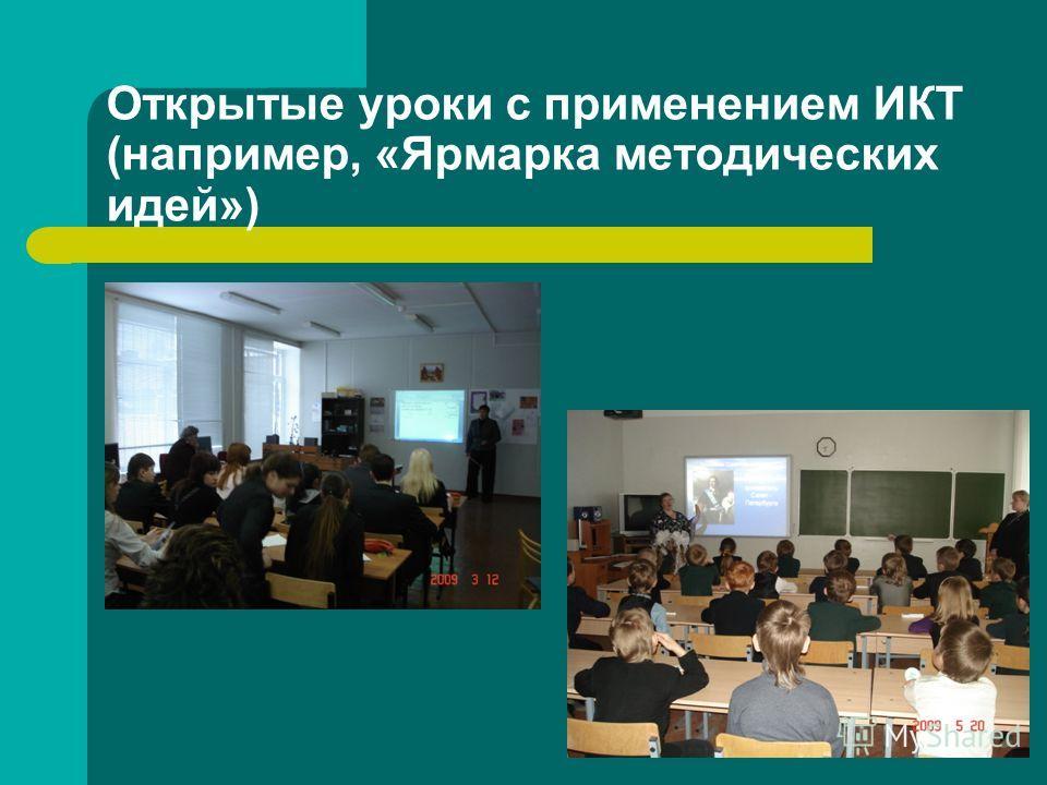 Открытые уроки с применением ИКТ (например, «Ярмарка методических идей»)