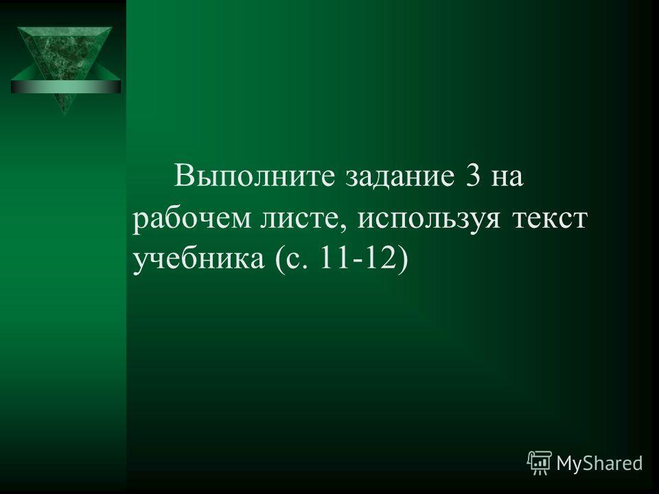 Выполните задание 3 на рабочем листе, используя текст учебника (с. 11-12)