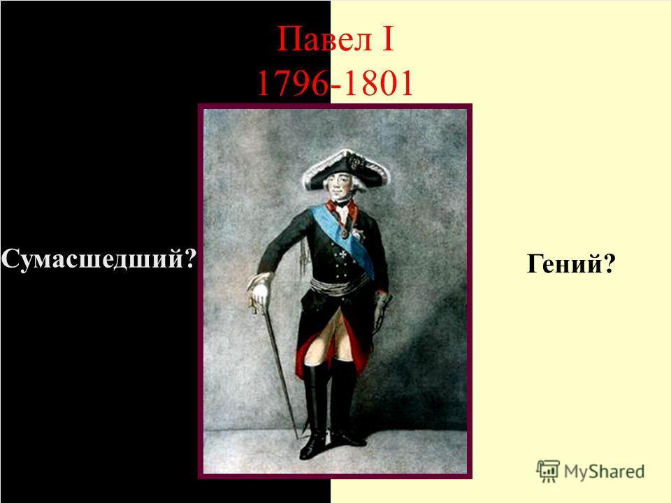 Павел I 1796-1801 Сумасшедший? Гений?