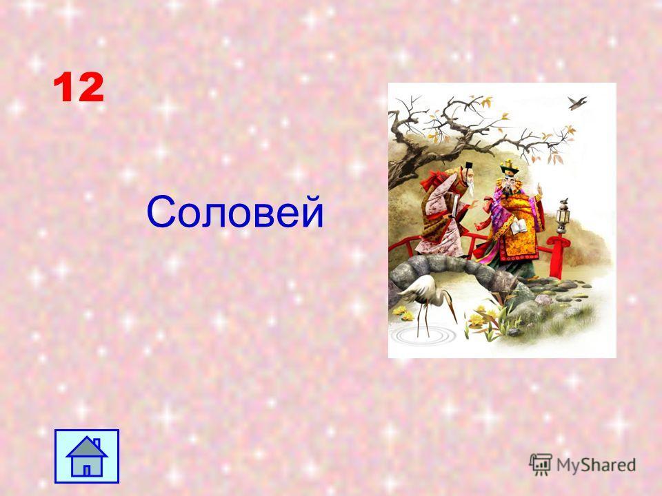 11 Каю из «Снежной королевы», принцу из сказки «Свинопас»