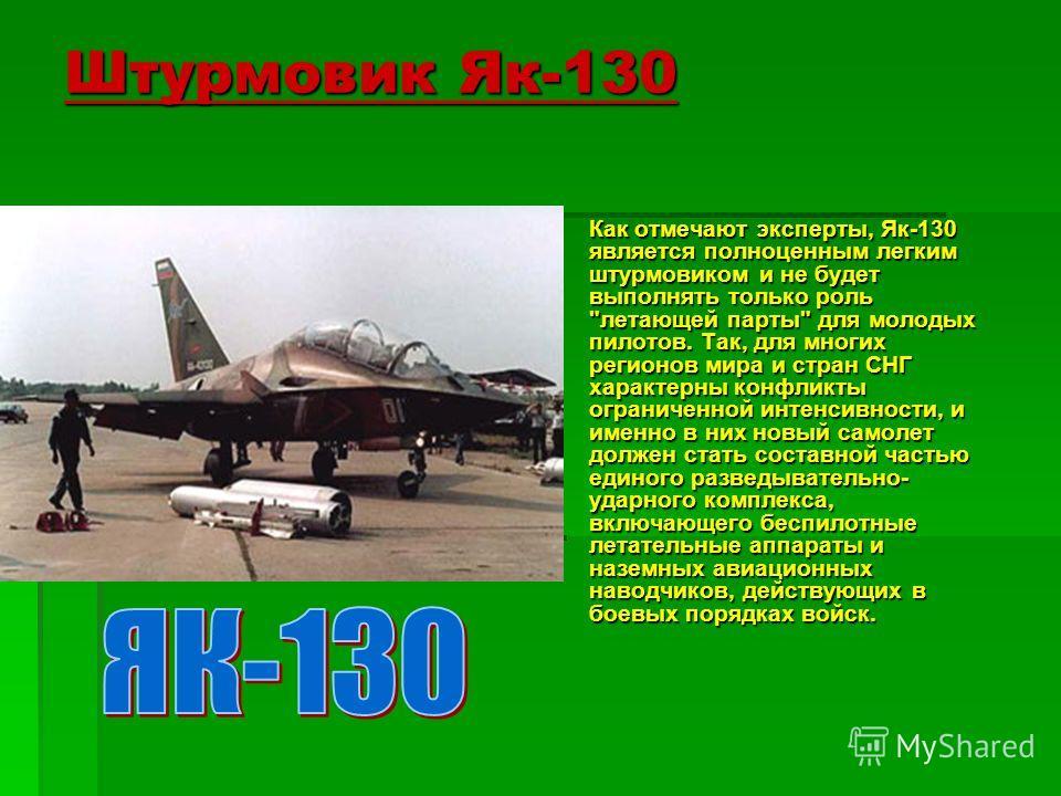Истребитель Су-33 (Су-27К) Первый отечественный палубный истребитель горизонтального взлета и посадки. Первый полет самолета состоялся 17 августа 1987 года (летчик- испытатель В. Г. Пугачев), первая посадка на палубу ТАКР