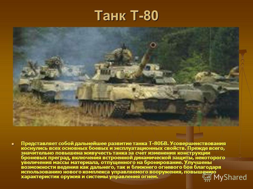 Танк Т-90 Танк венчает низкая плоская башня со смещенной вправо командирской рубкой. Ствол 125-мм пушки защищен от перегрева мобильным четырехсекционным радиатором. Справа от ствола расположен спаренный 7.62-мм пулемет. На T-90 установлено 2 ИК проже