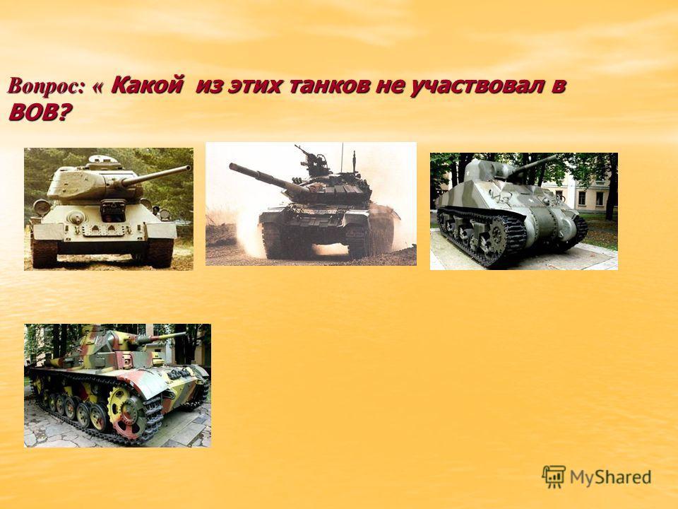 2 часть Викторина: Оружие России Викторина: Оружие России
