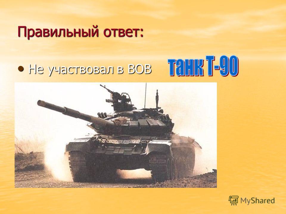 Вопрос: « Какой из этих танков не участвовал в ВОВ? 1