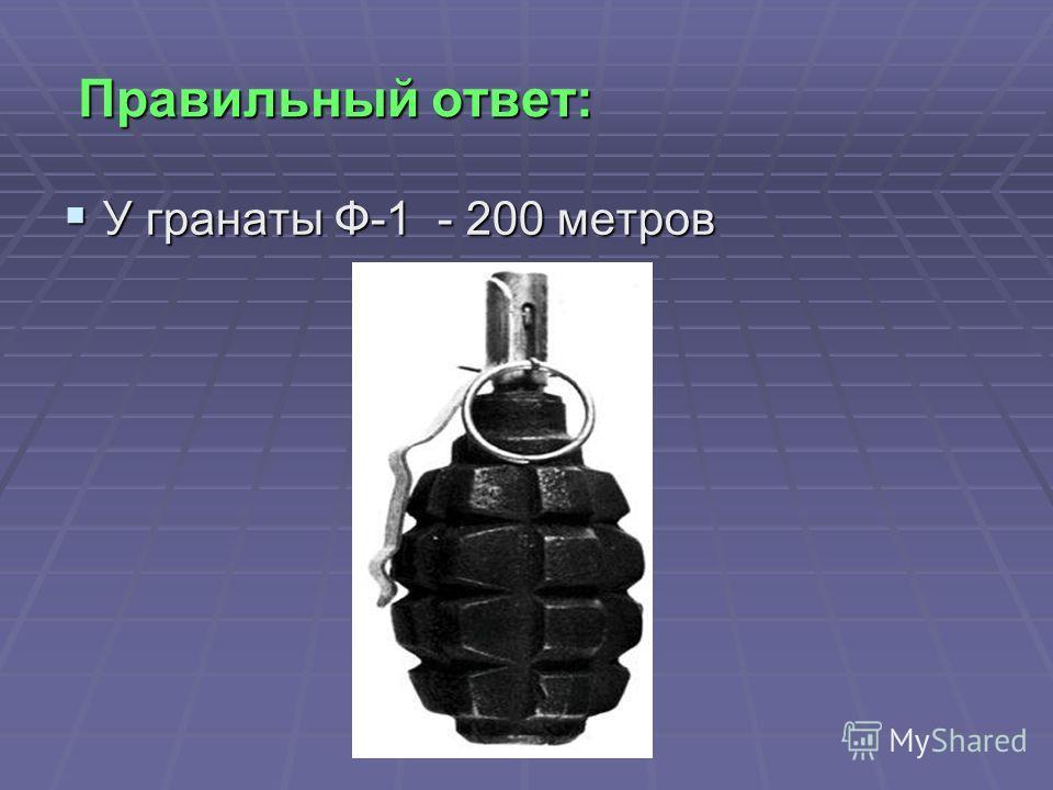 Вопрос: У какой гранаты самый большой радиус разлетания осколков?