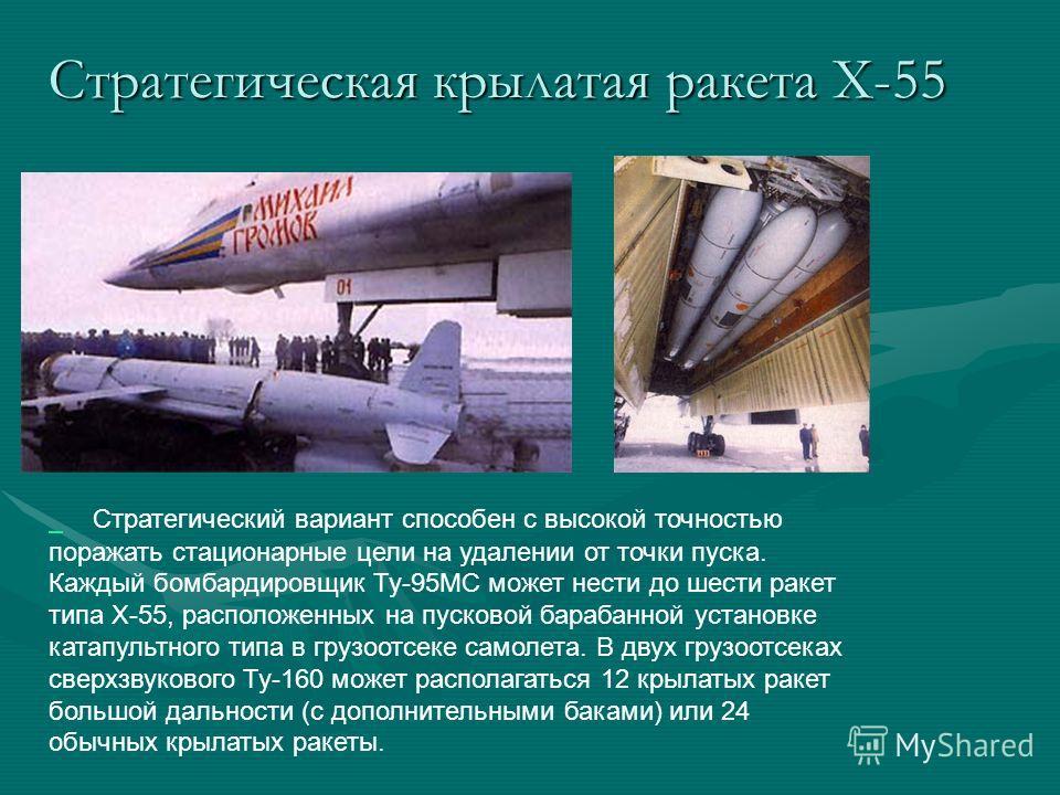 Воздушная мишень МА--31 Дальность полета: МА-31 достигает 130 километров. Диапазон высот - от 100 до 15.000 метров. Маршрут полета вводится в бортовой компьютер. Скорость полета ракеты на маршевом участке траектории 750 метров в секунду. Энергетическ