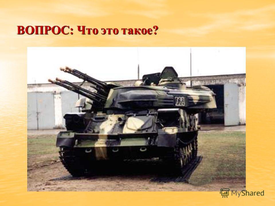 ПРАВИЛЬНЫЙ ОТВЕТ: АСУ-85 АСУ-85 БМД-1 БМД-1 БМД-2 БМД-2