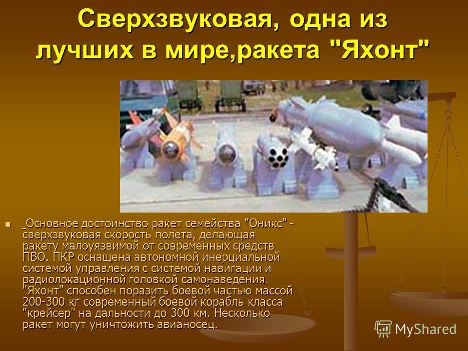 Стратегическая крылатая ракета Х-55 Стратегический вариант способен с высокой точностью поражать стационарные цели на удалении от точки пуска. Каждый бомбардировщик Ту-95МС может нести до шести ракет типа Х-55, расположенных на пусковой барабанной ус