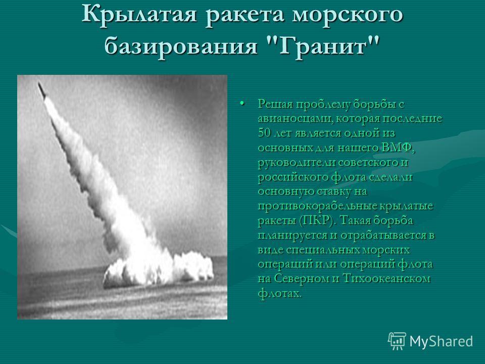 Крылатая ракета 350