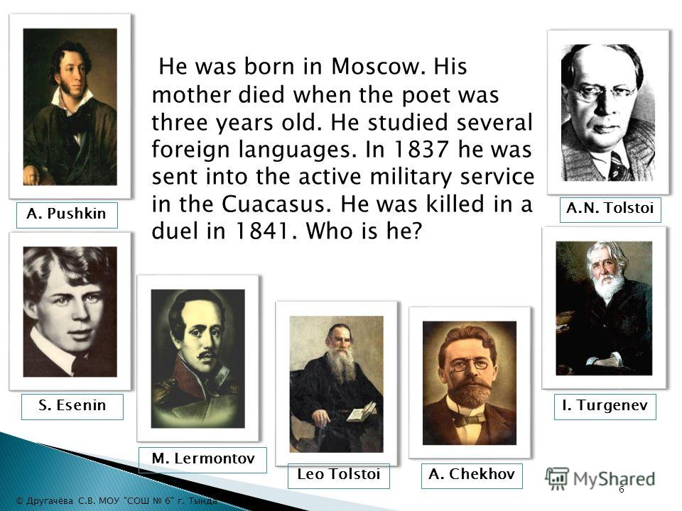 The works of this Russian writer received worldwide recognition during his lifetime and they were widely read in France, Germany and other countries. The State museum is opened in his native town of Oryol and in the village of Spasskoe Lutovinovo, wh