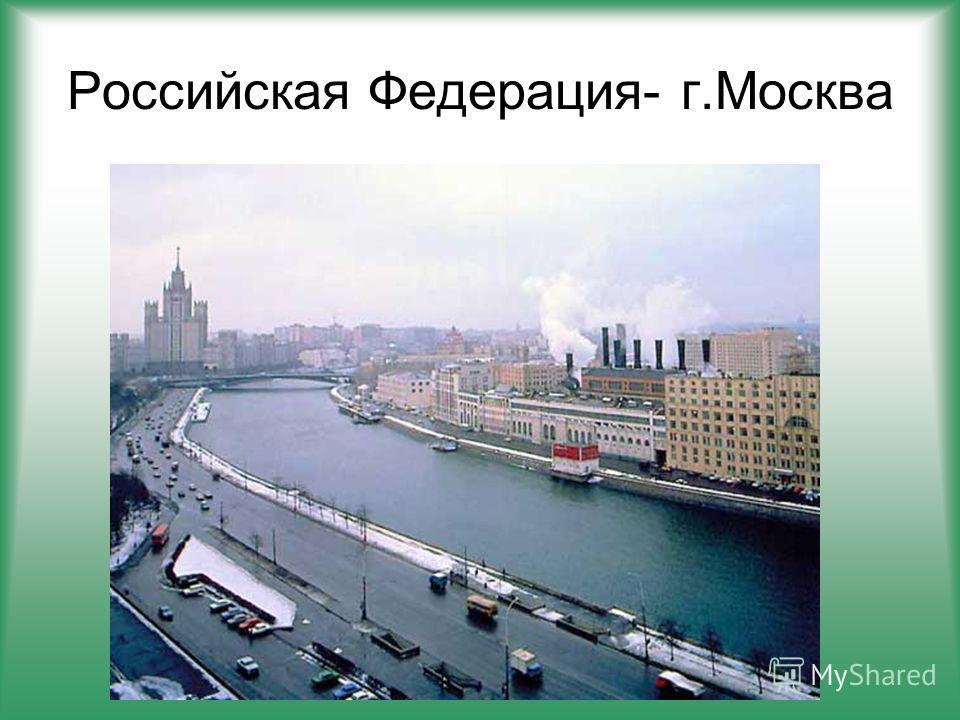 Российская Федерация- г.Москва