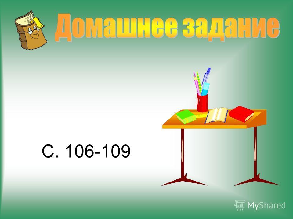 С. 106-109