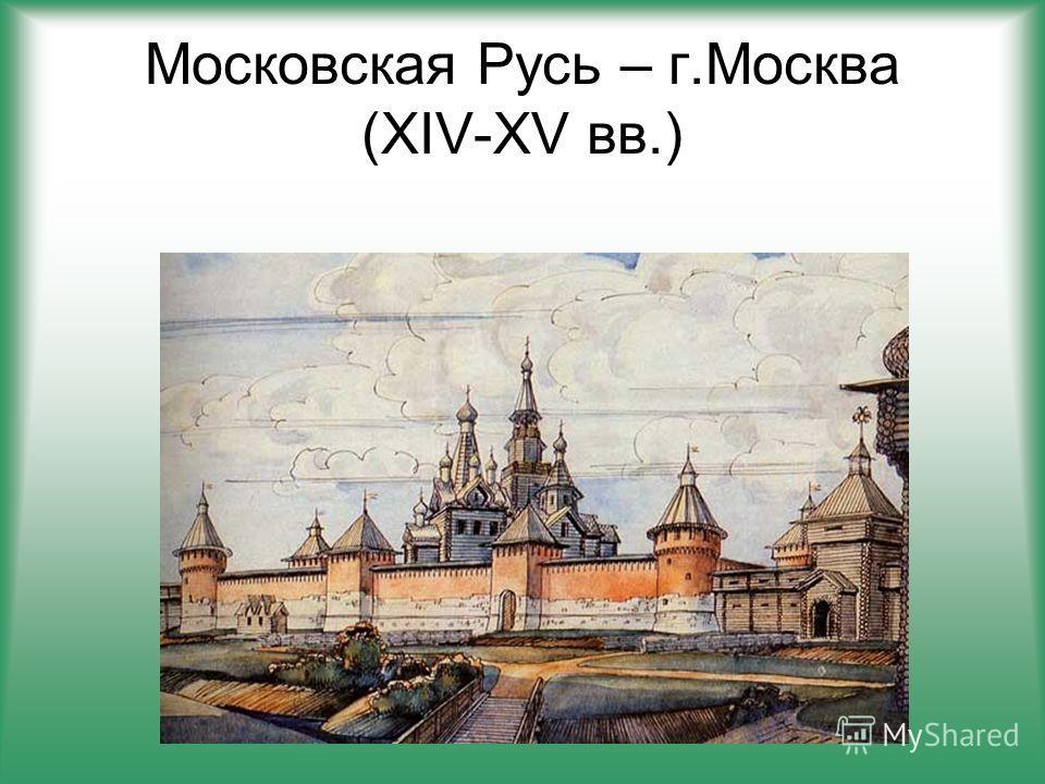 Московская Русь – г.Москва (XIV-XV вв.)