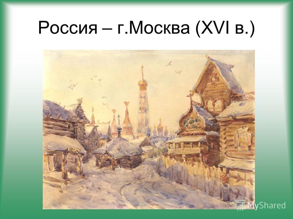 Россия – г.Москва (XVI в.)