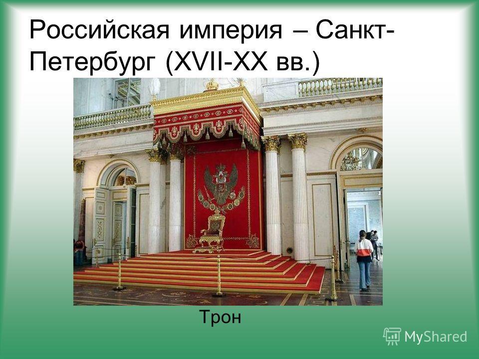 Российская империя – Санкт- Петербург (XVII-XX вв.) Трон
