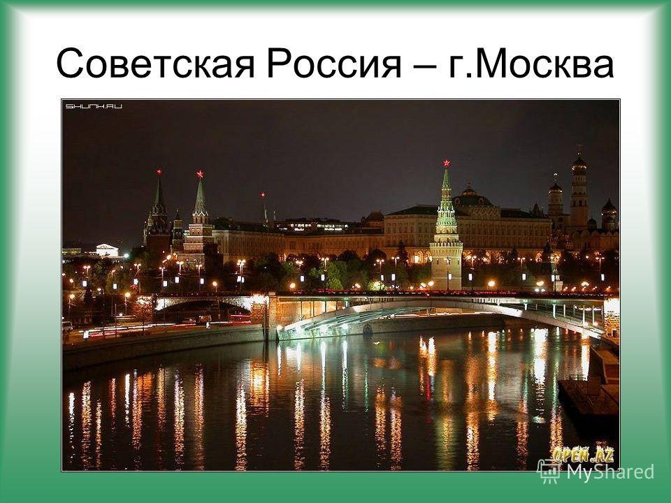 Советская Россия – г.Москва