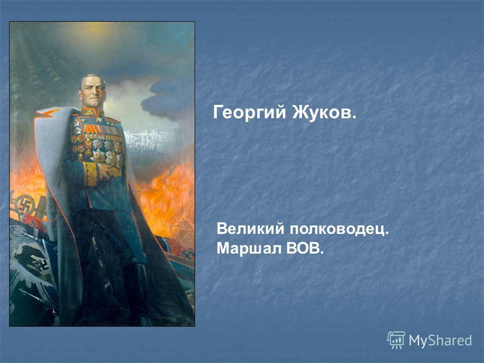 Георгий Жуков. Великий полководец. Маршал ВОВ.