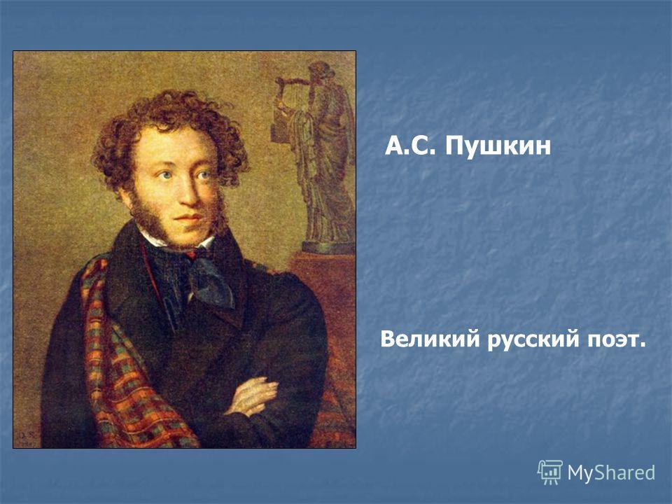 А.С. Пушкин Великий русский поэт.