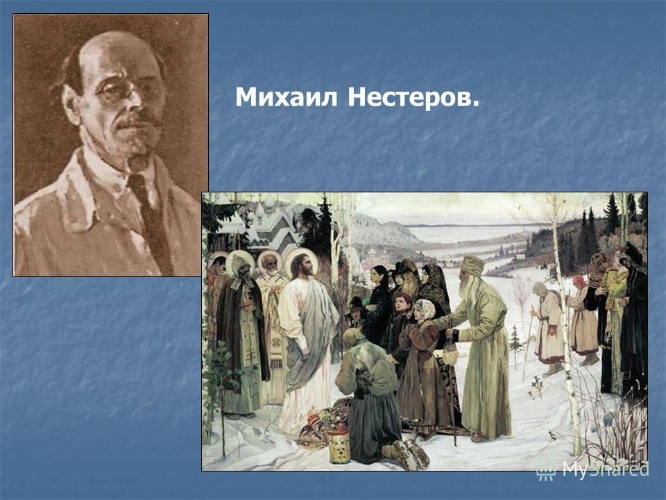 Михаил Нестеров.