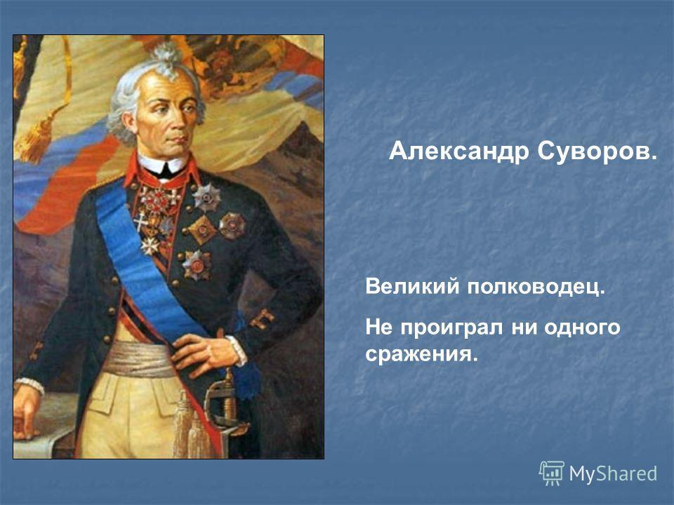 Александр Суворов. Великий полководец. Не проиграл ни одного сражения.