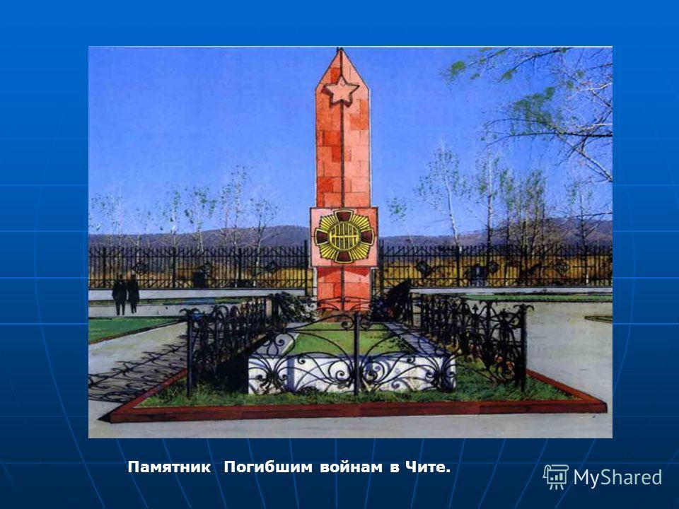 Памятник Погибшим войнам в Чите.
