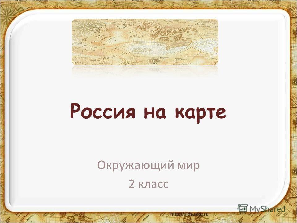 Россия на карте Окружающий мир 2 класс