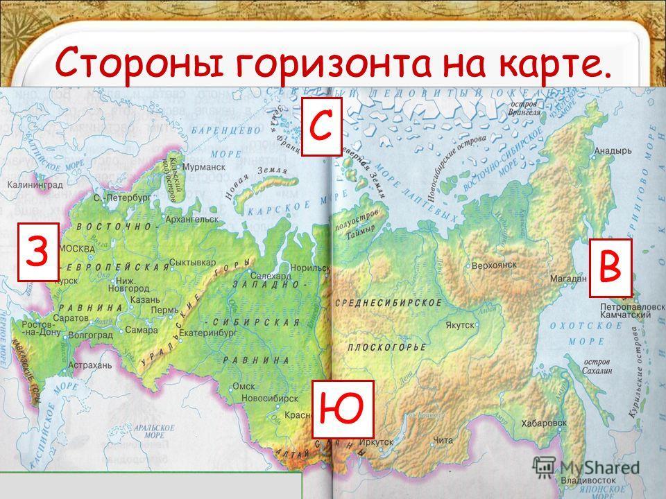 Стороны горизонта на карте. С З Ю В
