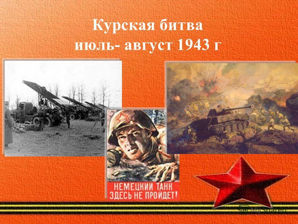 Курская битва июль- август 1943 г