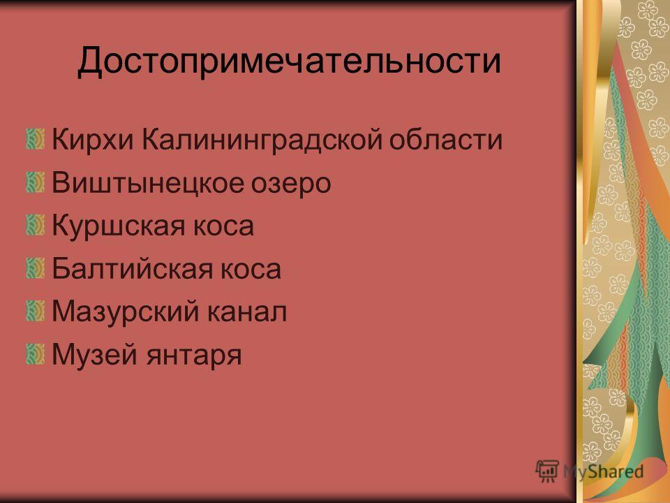 Достопримечательности Кирхи Калининградской области Виштынецкое озеро Куршская коса Балтийская коса Мазурский канал Музей янтаря