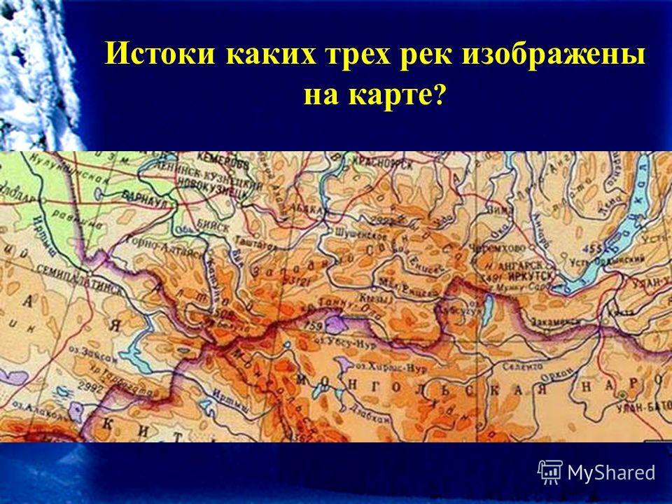 Истоки каких трех рек изображены на карте ?