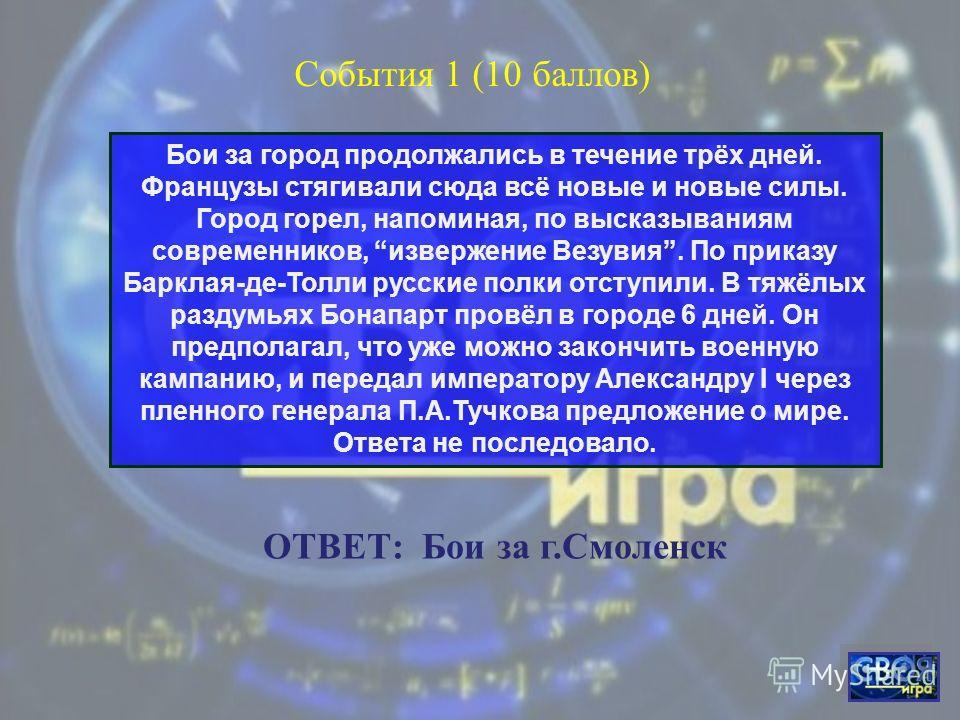 Кутузов М.И. сообщил Александру I о полном истреблении неприятеля Даты 5 (100 баллов) ОТВЕТ: декабрь 1812 г.