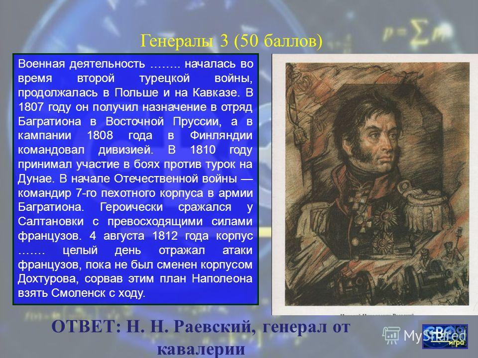 Свою военную службу …. начал под командованием Суворова. Он принадлежал к числу молодых сподвижников великого полководца наряду с Багратионом и Горчаковым. Участник сражения под Аустерлицем, боевых действий на Дунае в 18061807 годах. 15 августа 1812