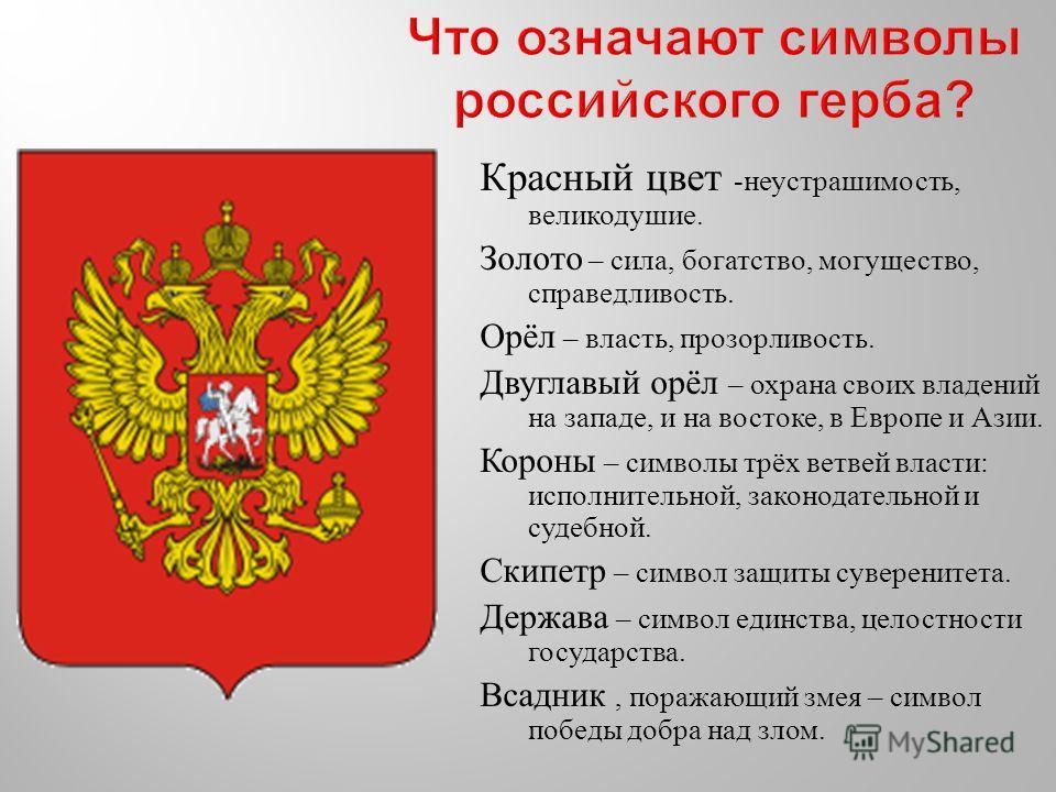 Красный цвет - неустрашимость, великодушие. Золото – сила, богатство, могущество, справедливость. Орёл – власть, прозорливость. Двуглавый орёл – охрана своих владений на западе, и на востоке, в Европе и Азии. Короны – символы трёх ветвей власти : исп