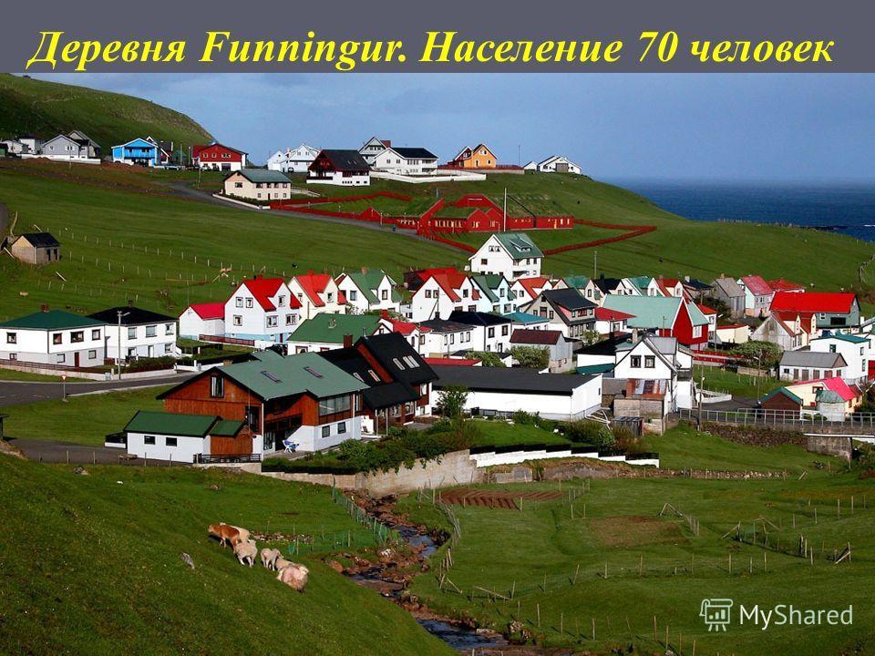 Деревня Funningur. Население 70 человек