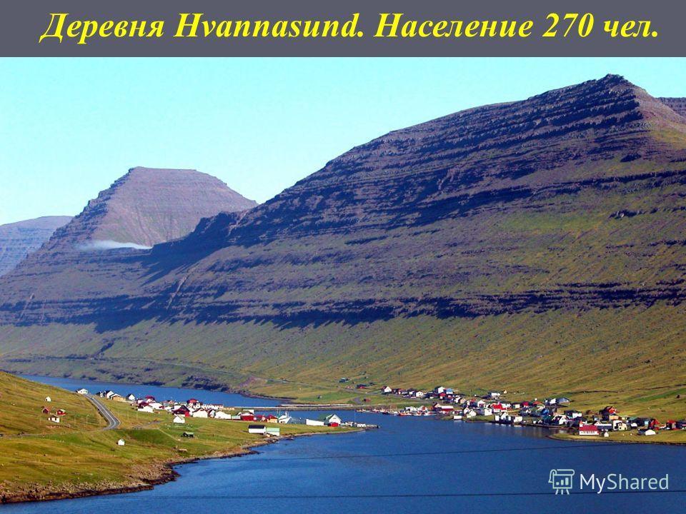 Деревня Hvannasund. Население 270 чел.