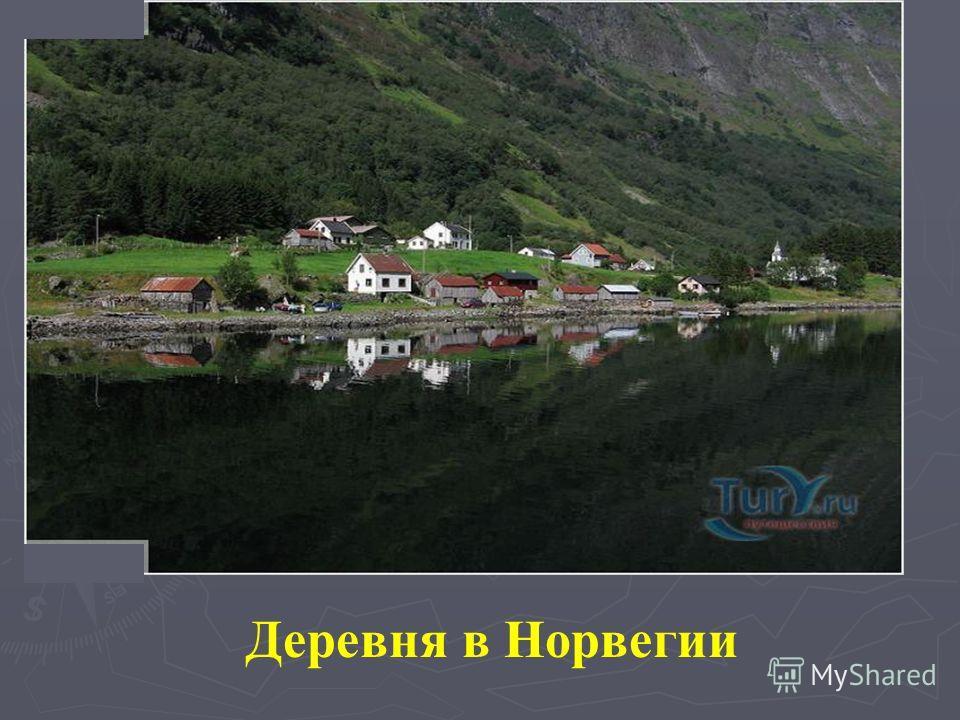 Деревня в Норвегии