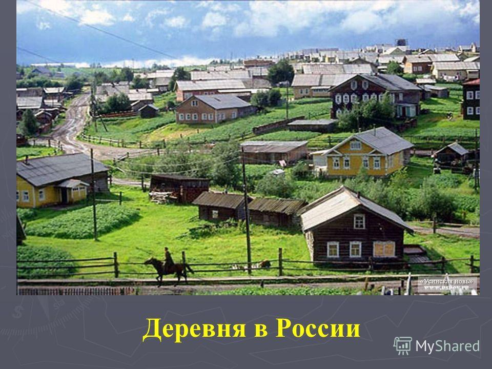 Деревня в России