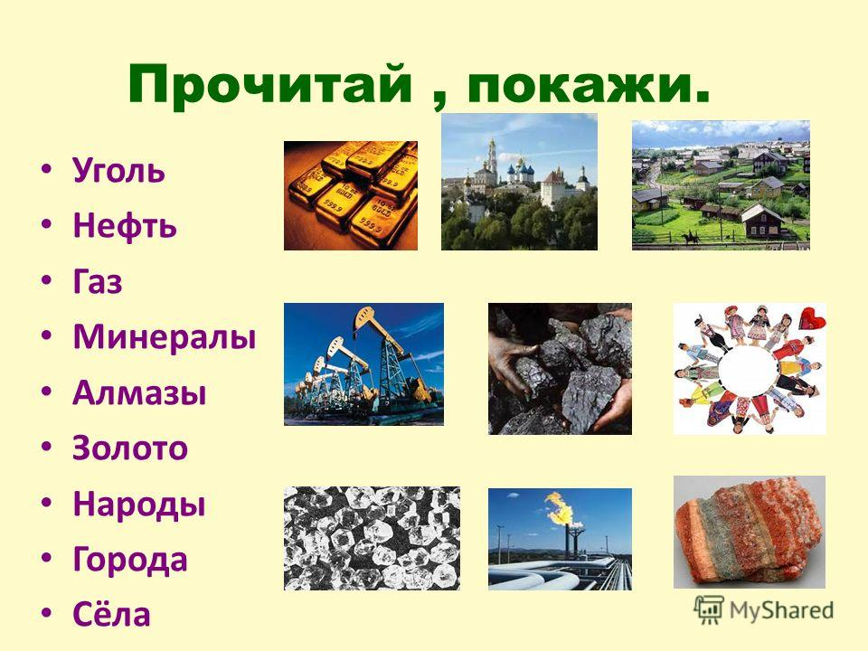 Прочитай, покажи. Уголь Нефть Газ Минералы Алмазы Золото Народы Города Сёла
