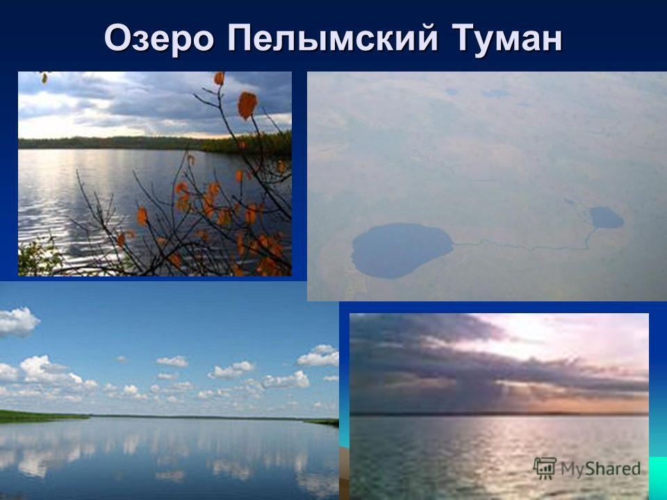 Озеро Пелымский Туман