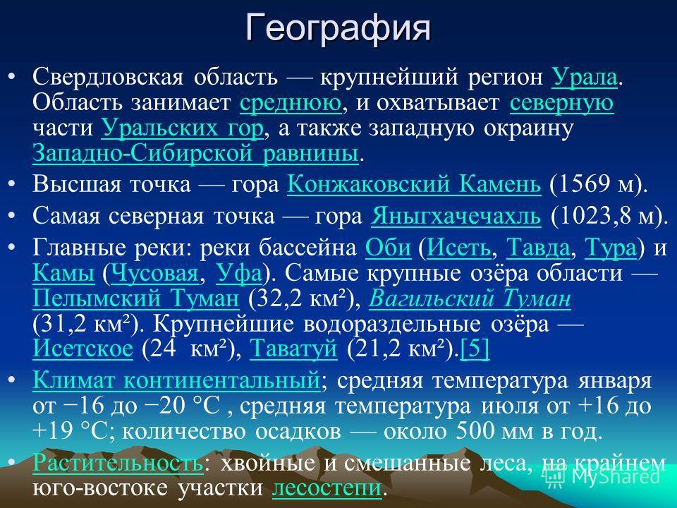 География Свердловская область крупнейший регион Урала. Область занимает среднюю, и охватывает северную части Уральских гор, а также западную окраину Западно-Сибирской равнины.УраласреднююсевернуюУральских гор Западно-Сибирской равнины Высшая точка г