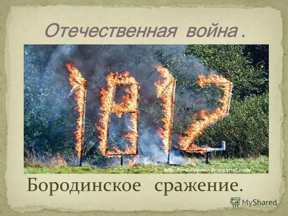 Бородинское сражение.