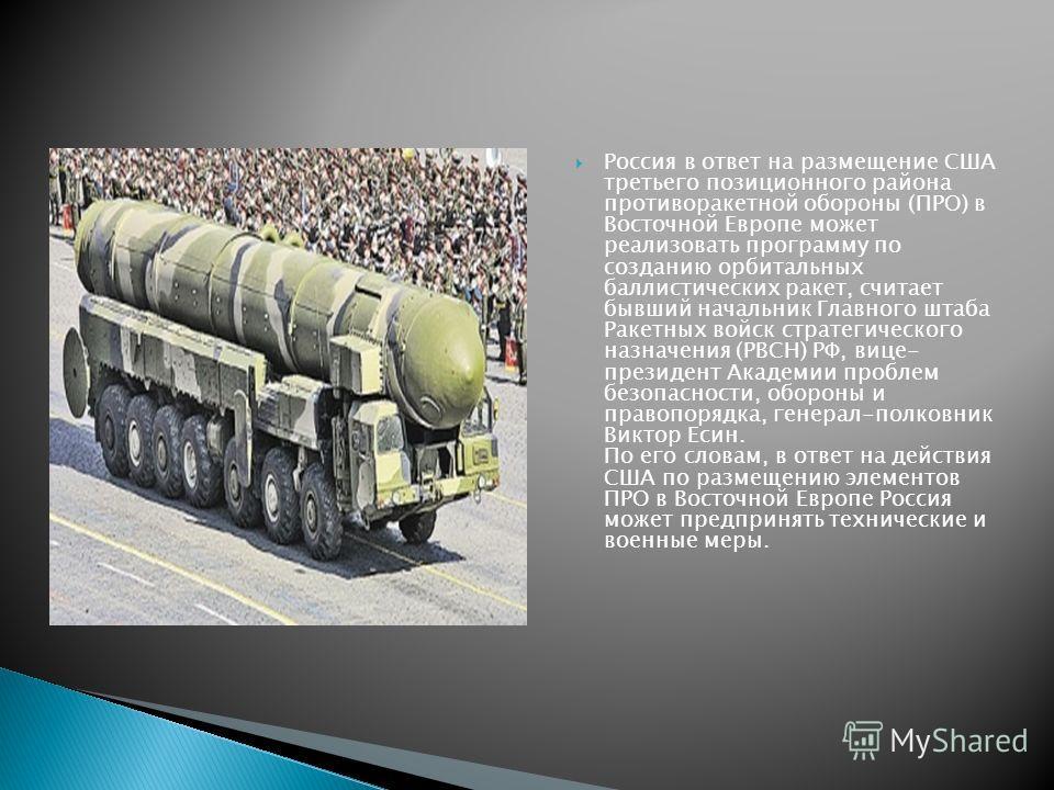 Россия в ответ на размещение США третьего позиционного района противоракетной обороны (ПРО) в Восточной Европе может реализовать программу по созданию орбитальных баллистических ракет, считает бывший начальник Главного штаба Ракетных войск стратегиче